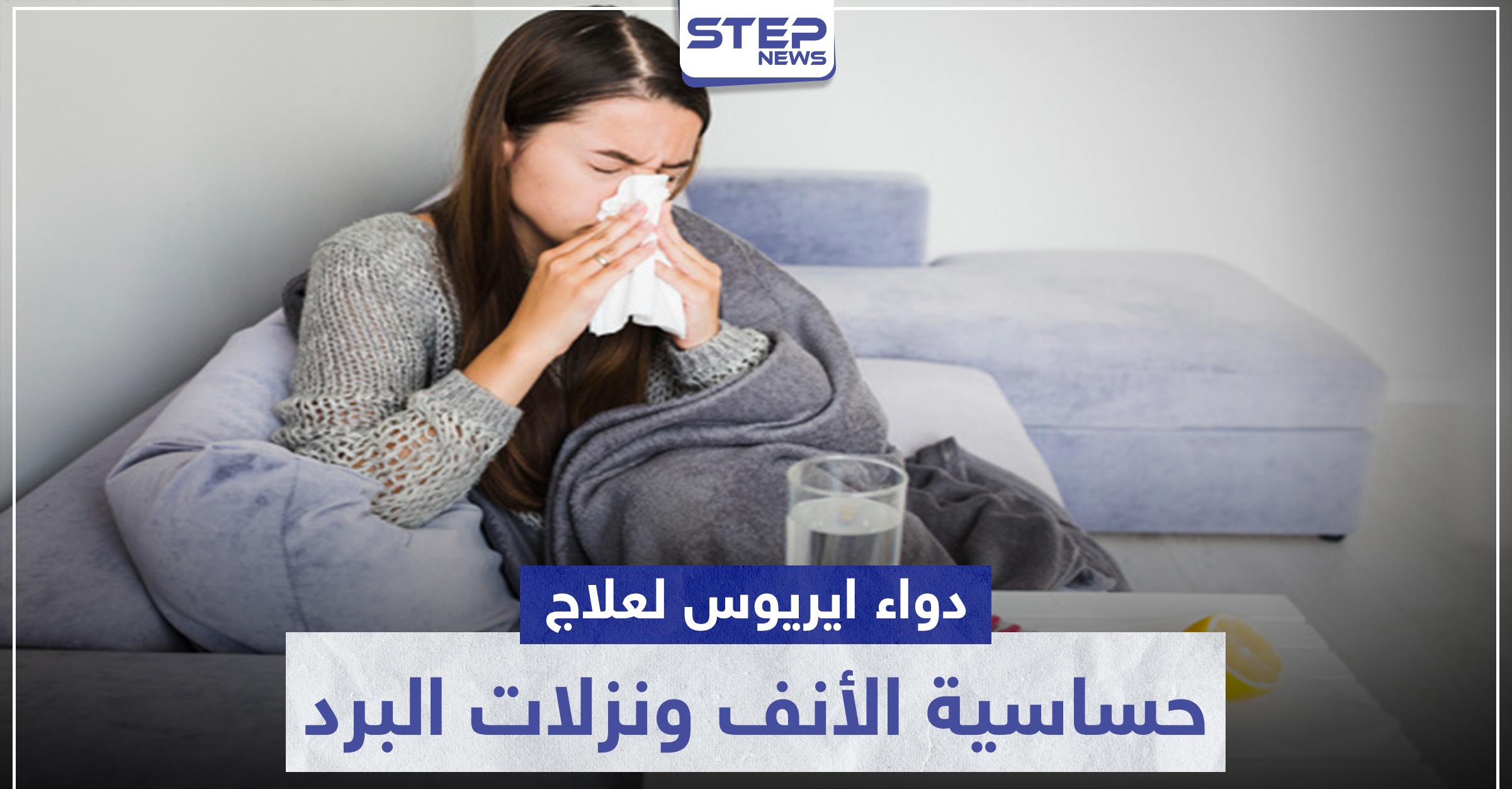 دواء aerius لعلاج حساسية الأنف ونزلات البرد