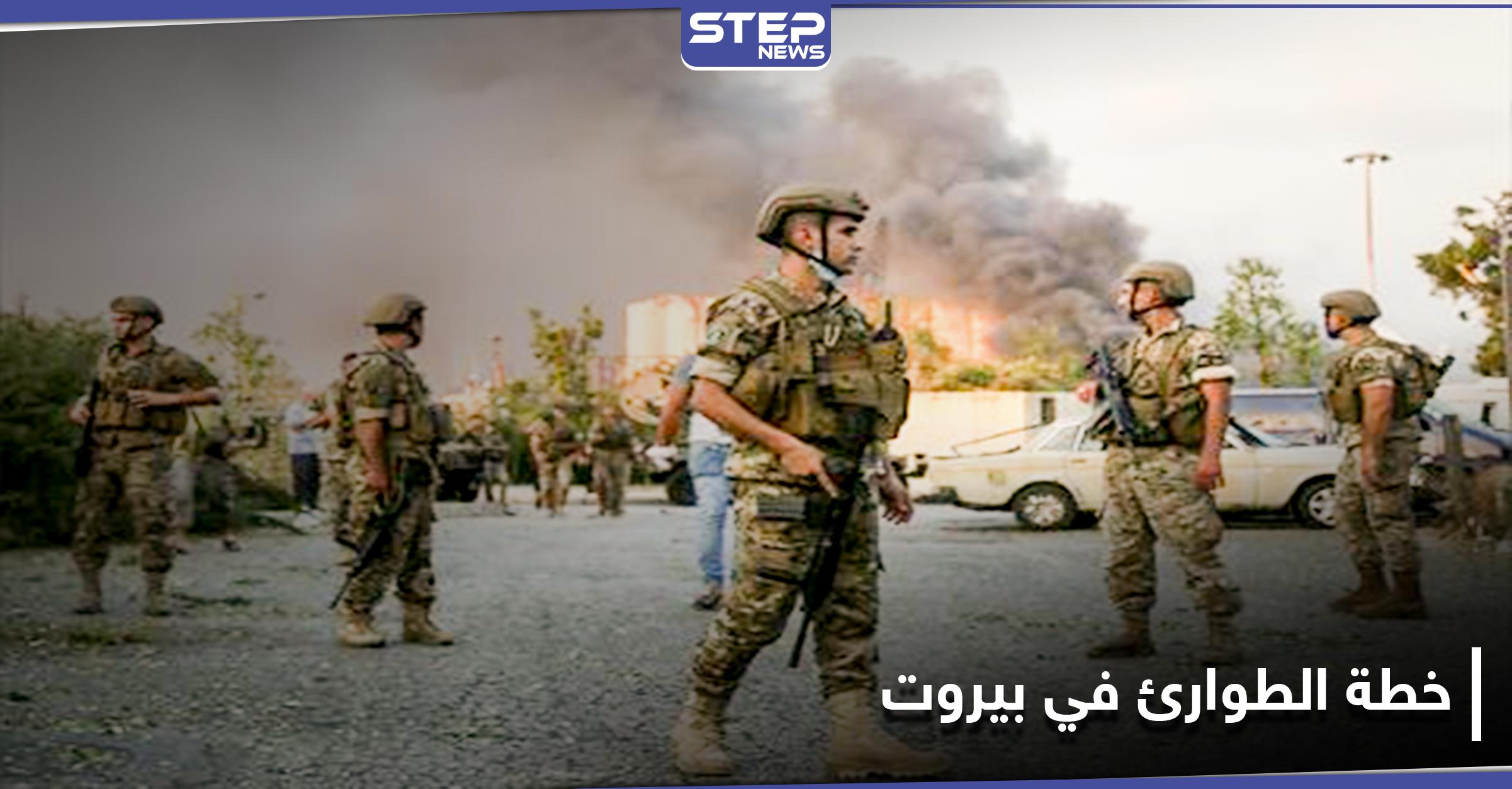 بالفيديو || هذه صلاحيات الجيش عقب إعلان حالة الطوارئ في بيروت.. ونائب يهاجم نصر الله علناً