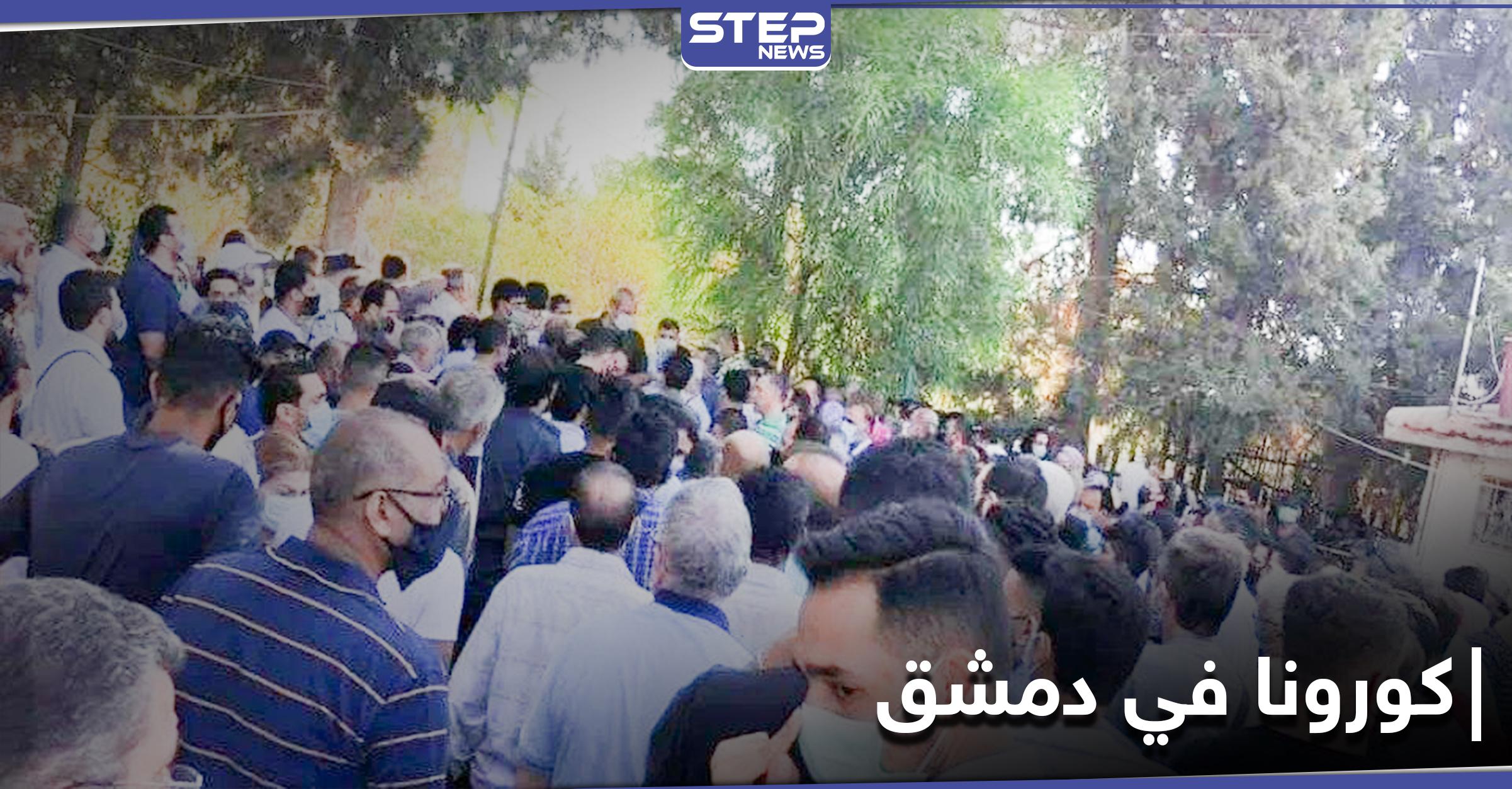 بالفيديو|| غضب عارم للأهالي .. ومصادر تكشف عن ارتفاع عدد ضحايا كورونا في دمشق وريفها