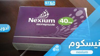 أضرار دواء Nexium للحامل وكالة ستيب الإخبارية