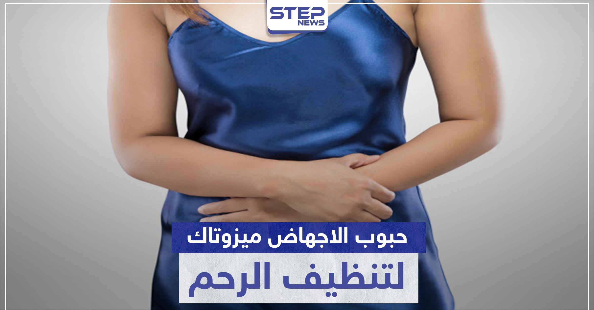 حبوب الاجهاض ميزوتاك لتنظيف الرحم
