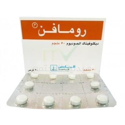حبوب رومافن لعلاج الالتهابات