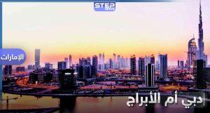في يوم ناطحات السحاب العالمي.. دبي موطن لأكبر ناطحة سحاب حول العالم