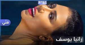عارية داخل بركة ماء.. رانيا يوسف تواصل إثارة الجدل بصورها الجريئة