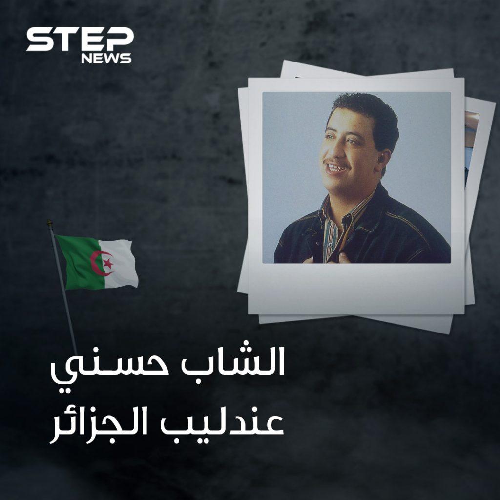 الشاب حسني .. ملك الراي الذي نقل الجزائر للعالمية .. مات مرتين واغتاله كثيرون
