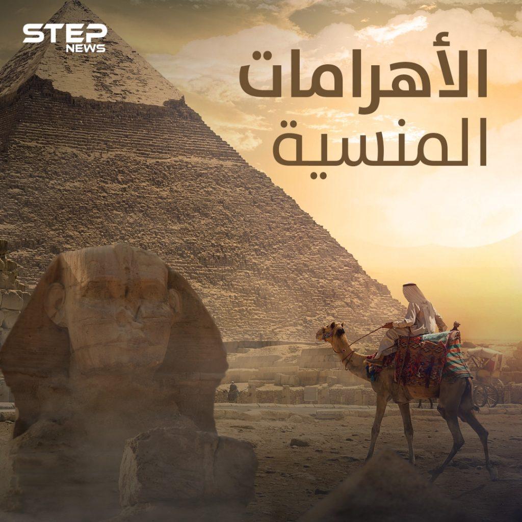 الأهرامات ليست حكراً على مصر فقط .. تعرف على الأهرامات حول العالم