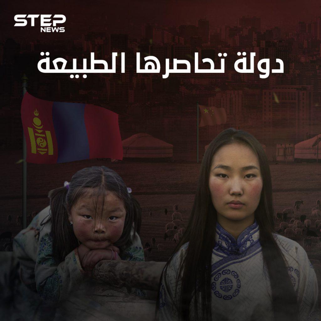 من إمبراطورية تحكم العالم إلى دول صغيرة تحاصر نفسها ... منغوليا بلد جنكيز خان الغائب