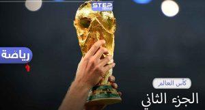 كأس العالم الجزء الثاني.. تعرف على تفاصيل وإنجازات وأرقام هذه البطولة