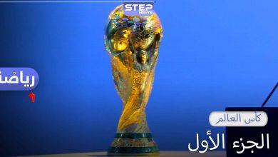 كأس العالم الجزء الأول.. تعرف على تفاصيل البطولة من عام 1930 حتى عام 1978
