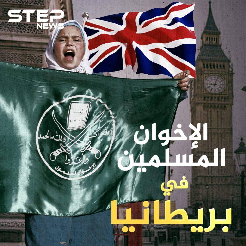 أسماء عدة تحت قيادة واحدة الإخوان المسلمين في بريطانيا ... إمبراطورية غامضة تتحرك من لندن
