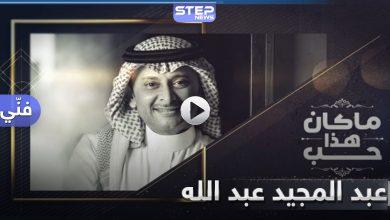 """عبد المجيد عبد الله يصدر أغنية الجديدة بعنوان """"ما كان هذا حب"""""""