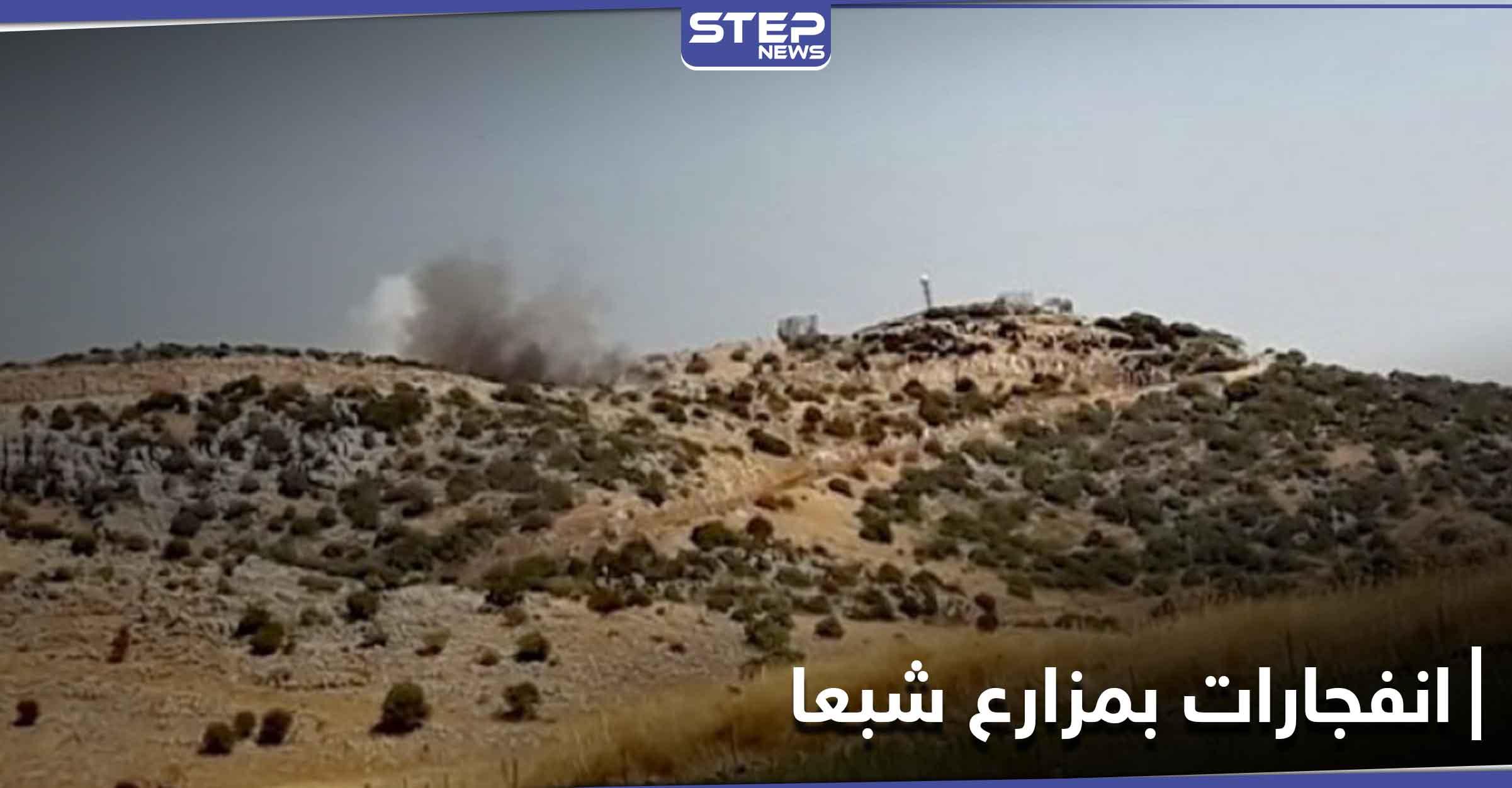 انفجارات في مزارع شبعا المحتلة