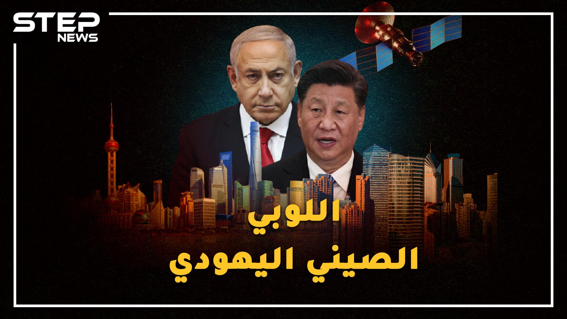 جماعة سرية يهودية صينية