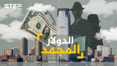 الدولار المجمد ... يباع بنصف قيمته الحقيقية، من بنوك مناطق الصراع إلى جيوب العرب