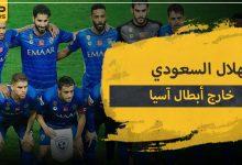 الهلال السعودي خارج دوري أبطال آسيا