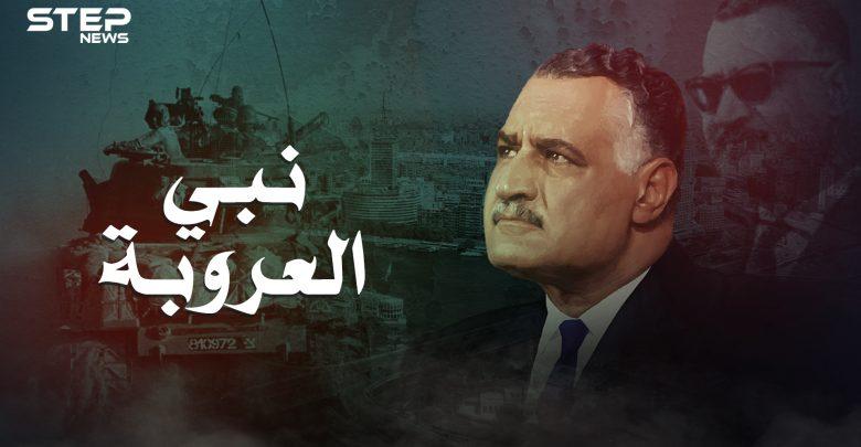 جمال عبد الناصر .. نبي العروبة الذي لم يربح معركة قط وكاد أن ينهي حياته بهزيمة وشيكة