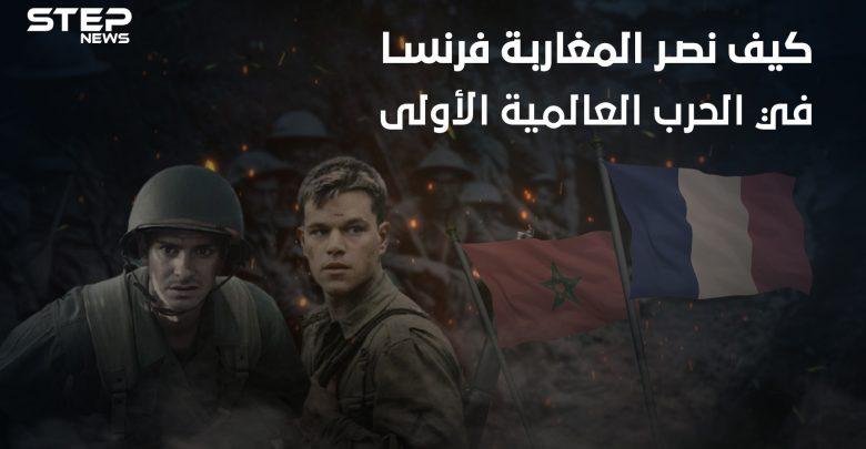 حرروا فرنسا رغم احتلالها لهم .. كيف أظهر المغاربة شجاعتهم في الحرب العالمية الأولى