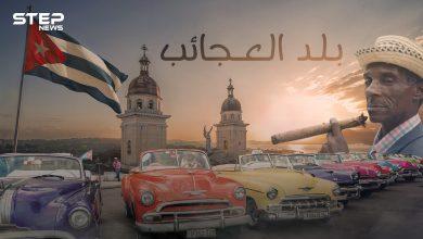 العدو اللدود للولايات المتحدة وبلد السيجار الفاخر .. كوبا وقصة الانعزال عن العالم