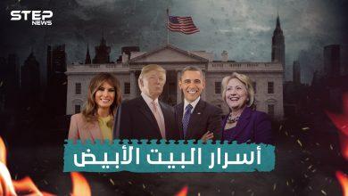فضائح بالجملة و مخابئ سرية تحت أقدام الرئيس الأمريكي … وثائقي أسرار البيت الأبيض