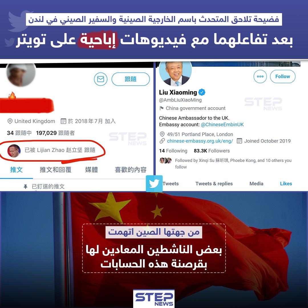 فضائح تطال مسؤولين صينيين والحكومة تعلّق