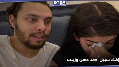 اليوتيوبر أحمد حسن وزينب.. أمر بإخلاء سبيلهما إذا نفذا شرط وحيد