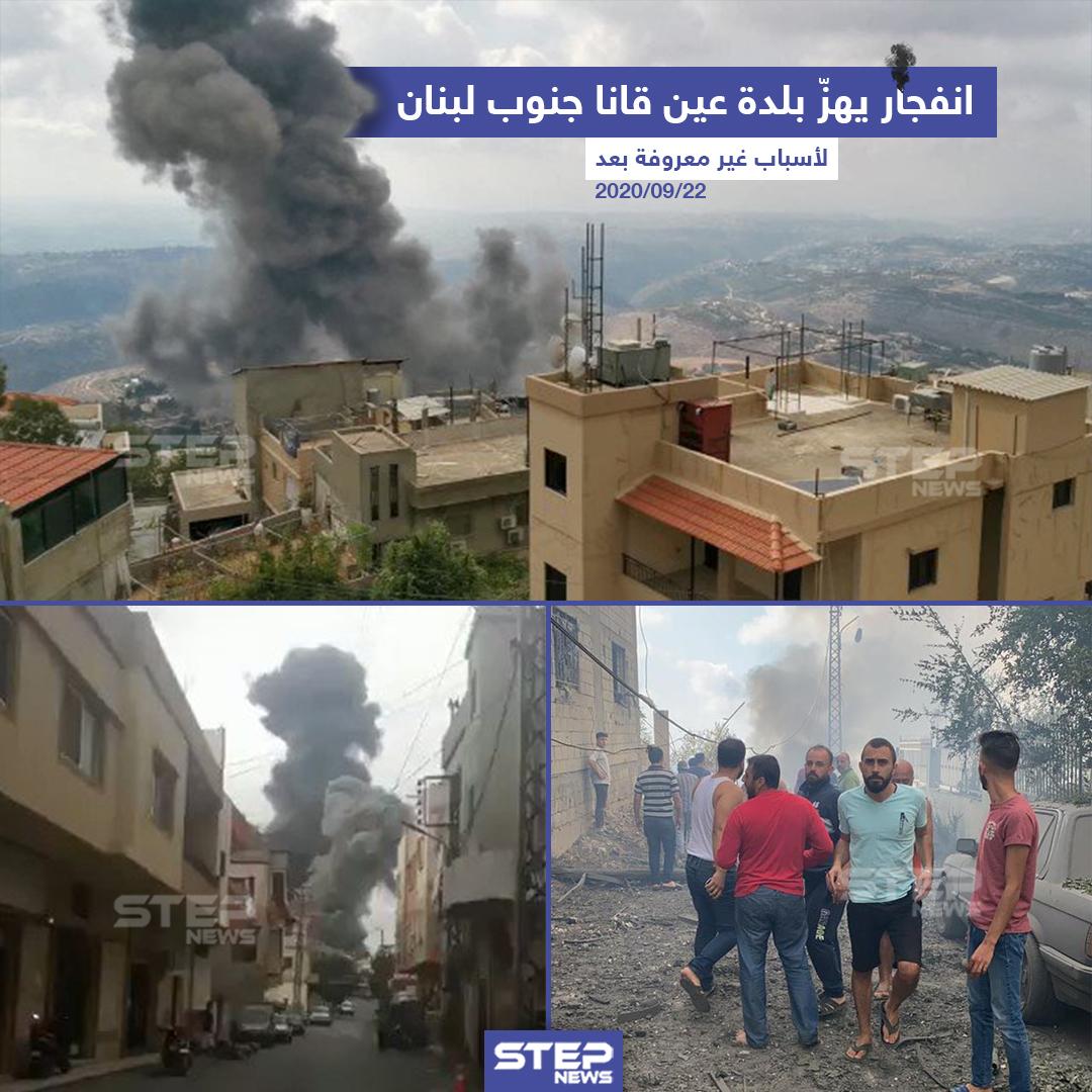 انفجار يهزّ بلدة عين قانا جنوب لبنان
