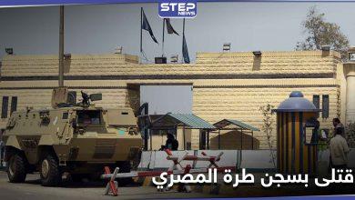 محاولة هروب.. قتلى من المساجين وضباط في سجن طرة المصري