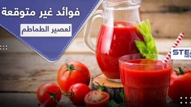 فوائدة غير متوقعة لتناول عصير الطماطم غير المملح