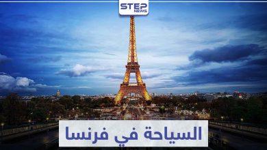 السياحة في فرنسا.. أماكن من الواجب عليك زيارتها وأخرى ستبهرك بجمالها