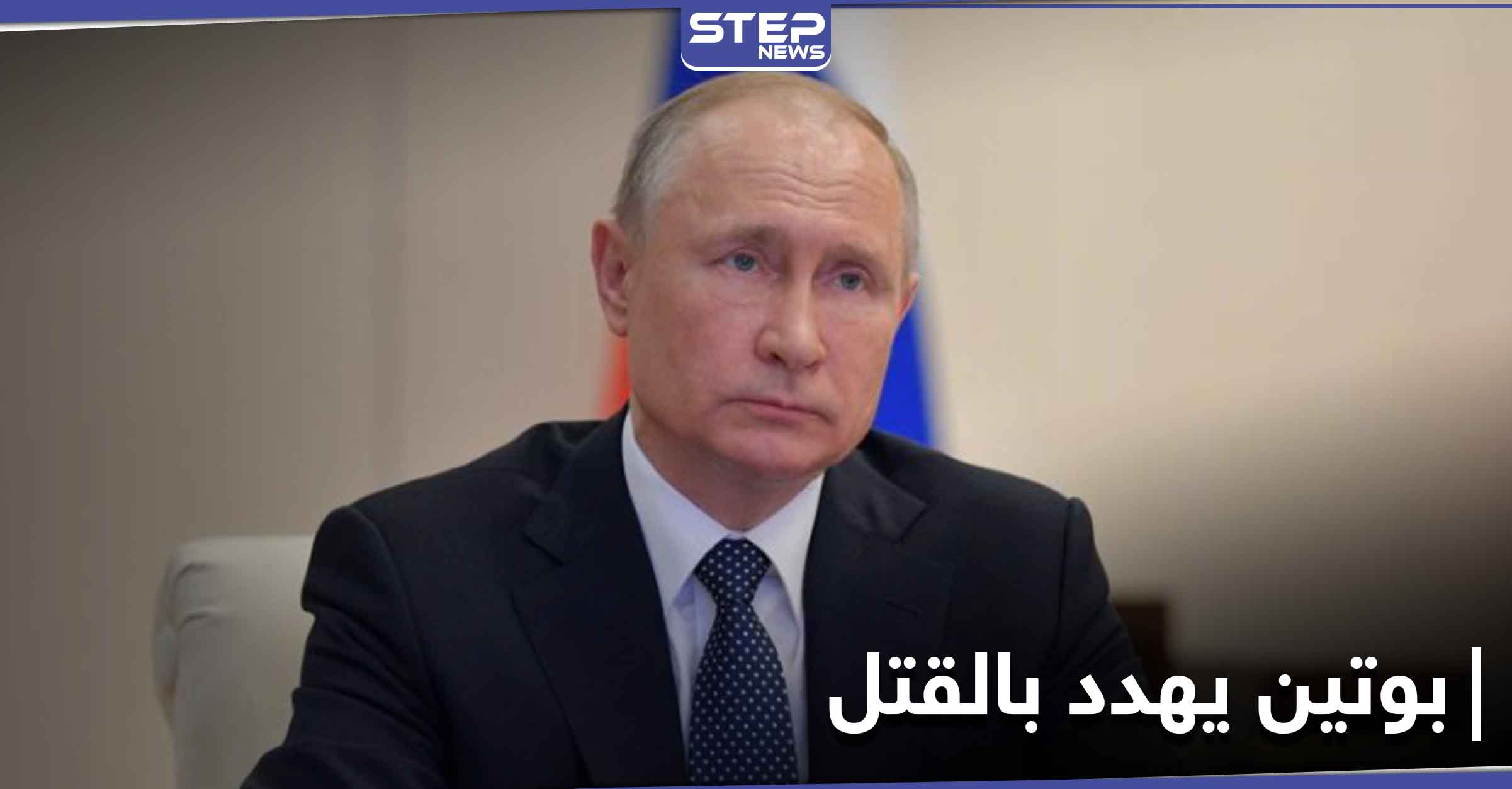 بوتين يُهدد خبير أسلحة كيميائية بسبب تحقيقه بهجوم غاز السارين في إدلب