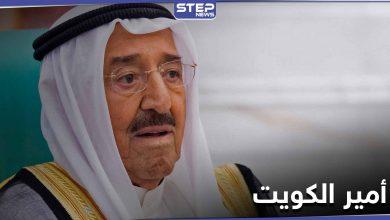 بعد أنباء عن وفاة أمير الكويت .. الديوان الأميري يصدر بياناً ويوضح