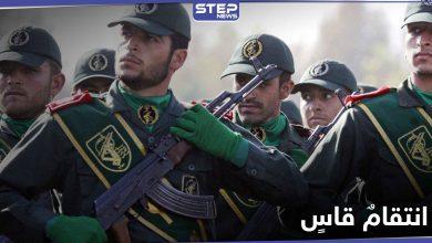 """""""ستواجه انتقاماً قاسياً"""".. الحرس الثوري الإيراني يوجّه تحذيراً لدولة خليجية والسبب!"""