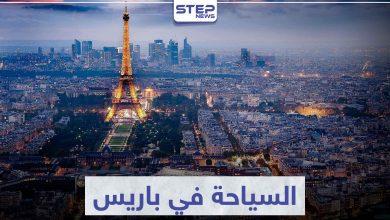 السياحة في باريس .. تعرّف على أهم المعالم و الوجهات السياحية