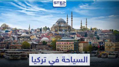 السياحة في تركيا .. تعرف على أهم المدن و المناطق السياحية