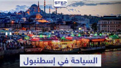 السياحة في إسطنبول .. أهم المناطق الأثرية والمعالم السياحية