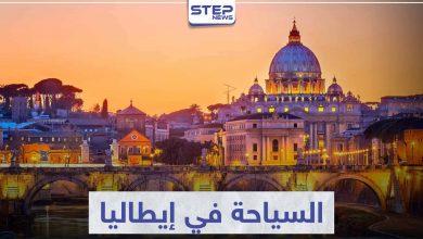 السياحة في إيطاليا .. تعرّف على أهم المناطق الأثرية و المعالم الحضارية