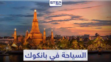 السياحة في بانكوك .. تعرّف على أجمل مدينة للوجهة السياحية في القارة الآسيوية
