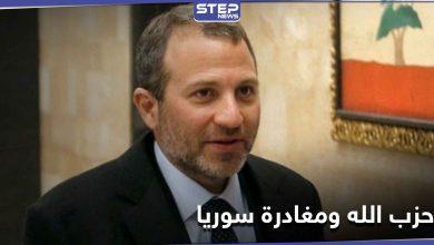 """جبران باسيل يعلن بأنّ """"حزب الله"""" اللبناني يخطط لمغادرة سوريا.. وعلى اللبنانيين تشجيعه على ذلك"""