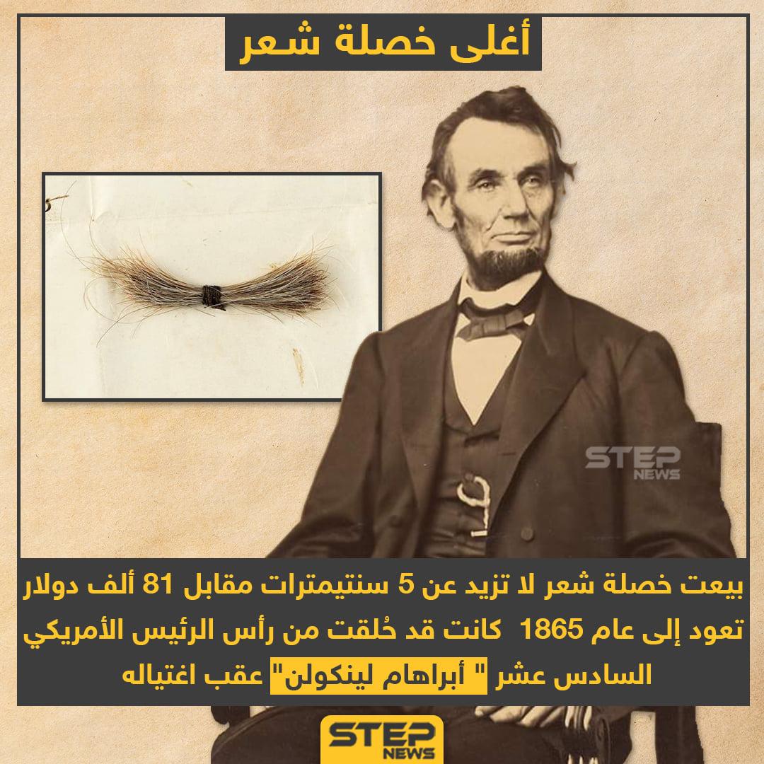 """أغلى خصلة شعر تعود للرئيس الأمريكي السادس عشر """"أبراهام لينكولن"""" عقب اغتياله"""