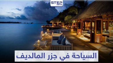 السياحة في جزر المالديف .. حيث التمتع و الاسترخاء بجمال العالم البحري
