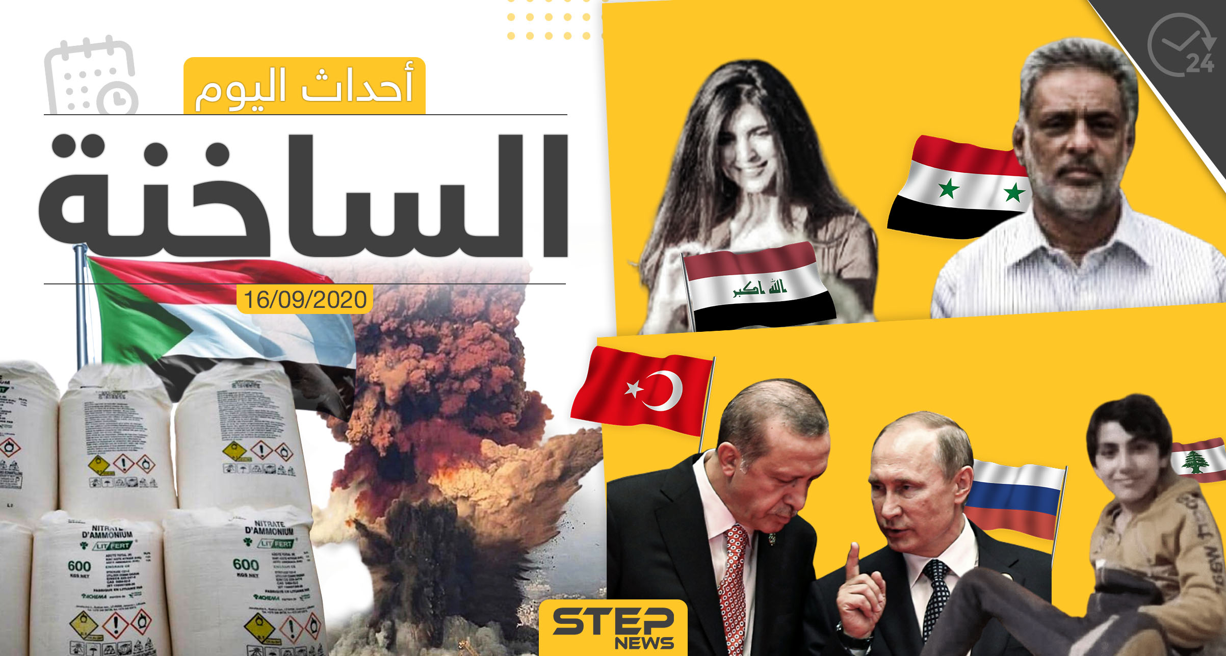 أهم أخبار اليوم في سوريا