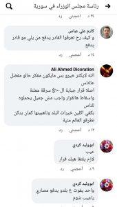 رئيس وزراء النظام السوري حسين عرنوس يلغي تصريف الدولار على الحدود لمن لا يملكها.. والسوريون يسخرون
