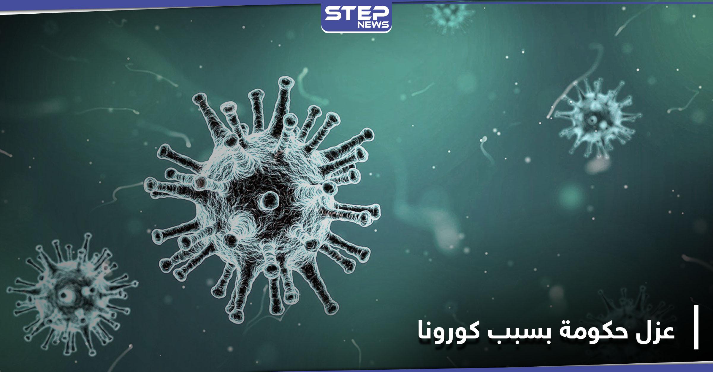حكومة كاملة إلى العزل الصحي بعد تسجيل إصابات بفيروس كورونا
