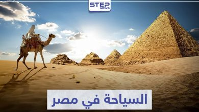 السياحة في مصر .. تعرّف على أهم المعالم الأثرية لأقدم الحضارات
