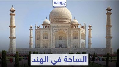 السياحة في الهند .. تعرّف على 7 مدن سياحية ستبهرك بجمالها