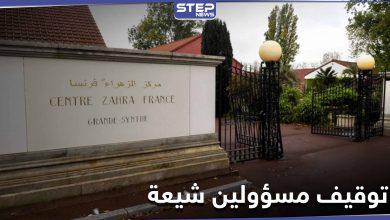 """""""تثير الكراهية والعنف"""".. توقيف مسؤولين من جمعية الزهراء الشيعية بفرنسا"""