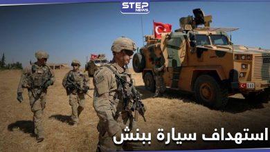 النقطة التركية في بنش تطلق النار على سيارة مدنية..هجوم تجاهها أم اعتداء منها على المدنيين