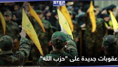 بالأسماء|| حزمة عقوبات جديدة على أشخاص وشركات مرتبطة بـ حزب الله