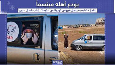 ذهب مبتسماً .. احتجاز شخص مشتبه به يحمل فيروس كورونا من مخيمات إدلب شمال سوريا