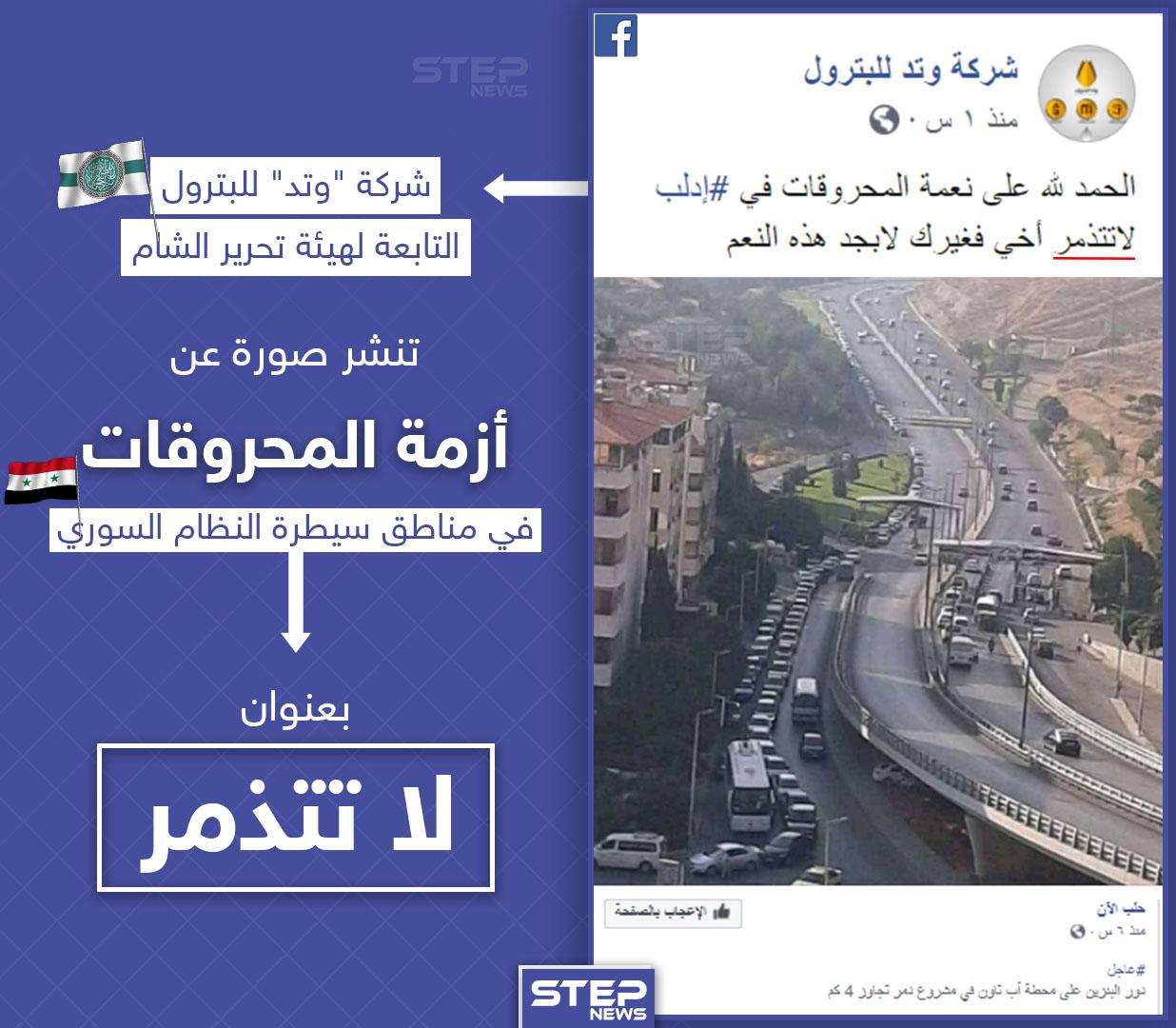 إذا كنت من سكان إدلب أخبرنا عن حال النعم التي تعيش بها؟